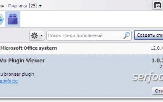 Как удалять плагины в браузере Mozilla Firefox