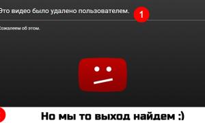 Просмотр удаленного с YouTube видео