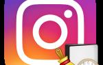 Как удалить историю в Instagram