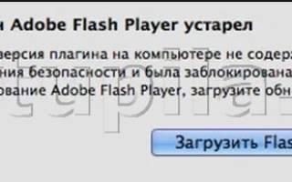 Почему не воспроизводится видео в Одноклассниках