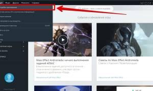 Активация и добавление игр в Origin