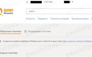 Перевод денег с QIWI Wallet на Яндекс.Деньги