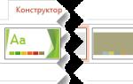 Изменение цвета гиперссылки в PowerPoint