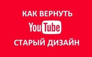 Возвращаем старый дизайн YouTube
