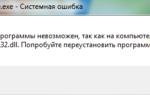 Исправление ошибки с библиотекой comctl32.dll