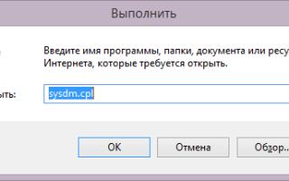 Создание точки восстановления в Windows 8