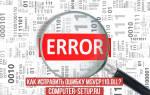 Устранение ошибки с библиотекой vcomp110.dll