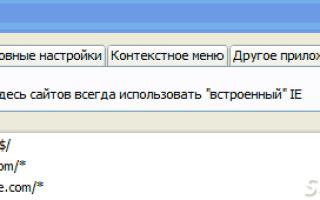 Дополнение IE Tab для браузера Mozilla Firefox