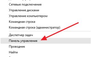 Увеличение файла подкачки в Windows 10