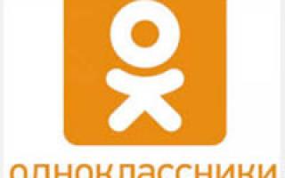 Удаление группы в соцсети Одноклассники
