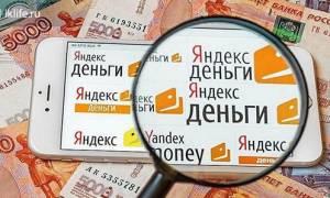 Как вывести средства с кошелька Яндекс Денег