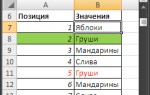 Функция ПОИСКПОЗ в программе Microsoft Excel