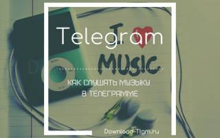 Как из Телеграм сделать аудиоплеер