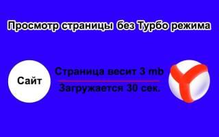 Как включить Турбо режим в Яндекс.Браузере?