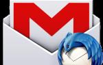 Настройка Gmail в почтовом клиенте
