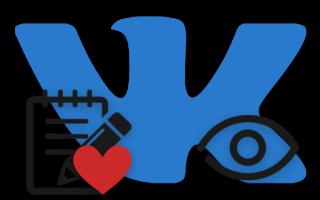 Как посмотреть понравившиеся записи ВКонтакте