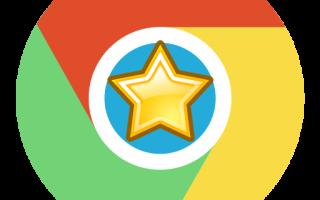 Как удалять закладки в браузере Google Chrome