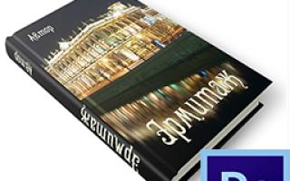 Создаем обложку для книги в Фотошопе
