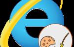 Как почистить cookie в браузере Internet Explorer