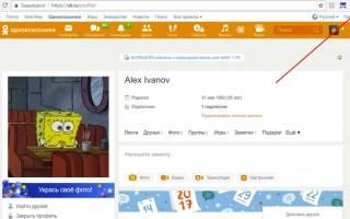 Как узнать свой логин в Одноклассниках