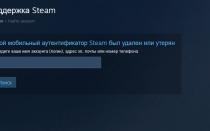 Как изменить номер телефона в Steam