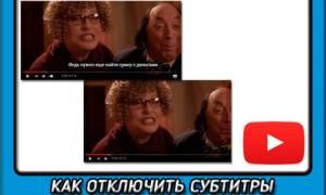 Как убрать субтитры в YouTube