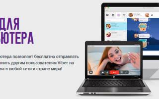 Обновление программы Viber на компьютере