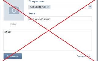 Как сделать жирный шрифт ВКонтакте