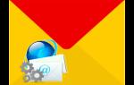 Настройка Яндекс.Почты в популярных почтовых программах