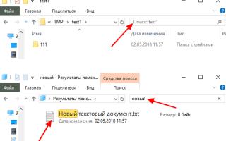 Способы поиска файлов в Windows 10