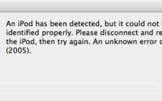 Способы устранения ошибки 2003 в программе iTunes