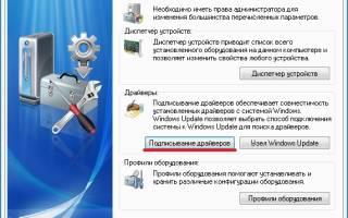Установка драйвера без проверки цифровой подписи в Windows
