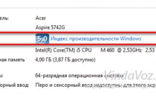 Что такое индекс производительности в Windows 7
