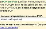 Настройка почты Gmail в The Bat!