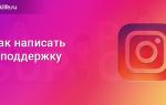 Как написать в техподдержку Instagram