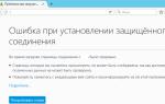 Устранение ошибки при установлении защищенного соединения в Mozilla Firefox