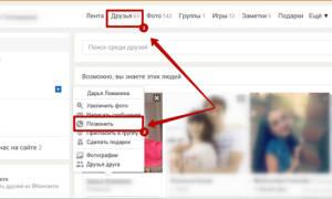 Настройка видеозвонка в Одноклассниках