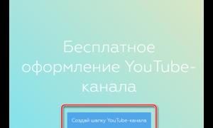 Создаем баннер для YouTube-канала онлайн