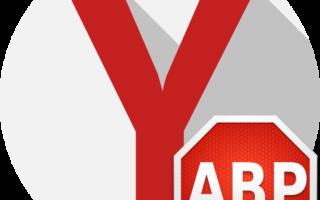 Расширение Adblock Plus для Яндекс.Браузера