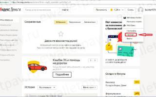 Как удалить кошелек в Яндекс Деньги