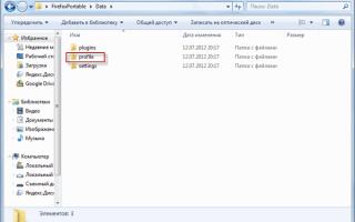 Как перенести профиль в Mozilla Firefox