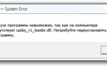 Решаем проблему с uplay_r1_loader.dll