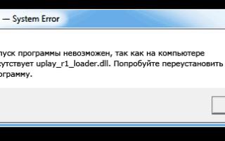 Решаем проблему с uplay_r1_loader.dll