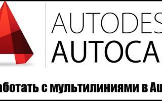 Мультилиния в AutoCAD