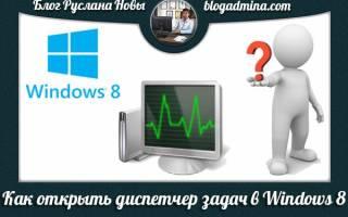3 способа открыть Диспетчер задач на Windows 8