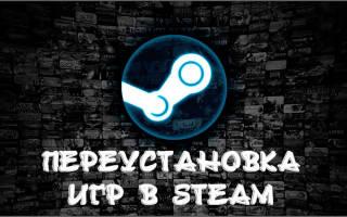 Как правильно переустановить игру в Steam