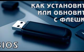 Инструкция по обновлению BIOS c флешки