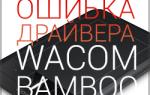 Поиск и установка драйвера для графического планшета Wacom Bamboo