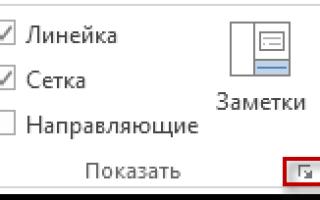 Добавление сетки в MS Word