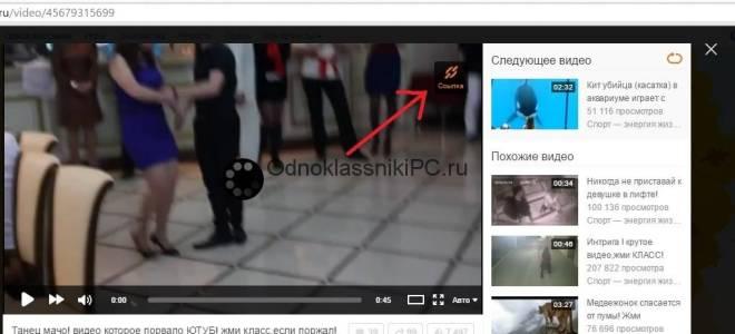 Скачиваем видео из Одноклассников